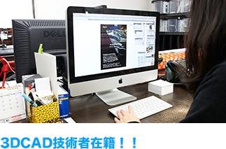 3DCAD技術者在籍!!